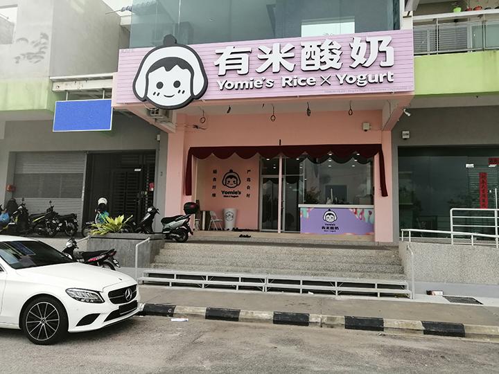 Yomie tại Malaysia